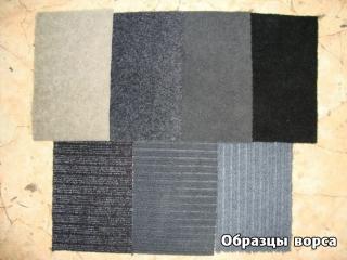 Коврики текстильные Авто-ворс